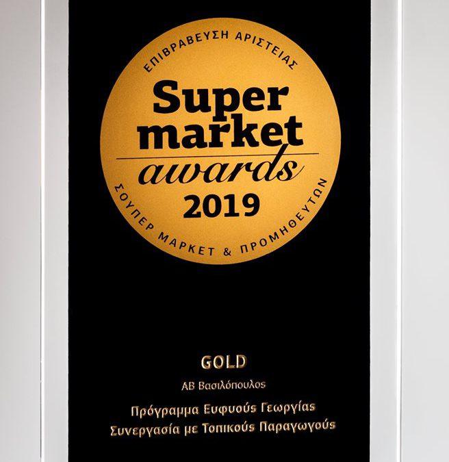 """Στην ΑΒ Βασιλόπουλος το Χρυσό Βραβείο στην Κατηγορία """"Συνεργασία με Τοπικούς Παραγωγούς για το Πρόγραμμα Ευφυούς Γεωργίας""""."""